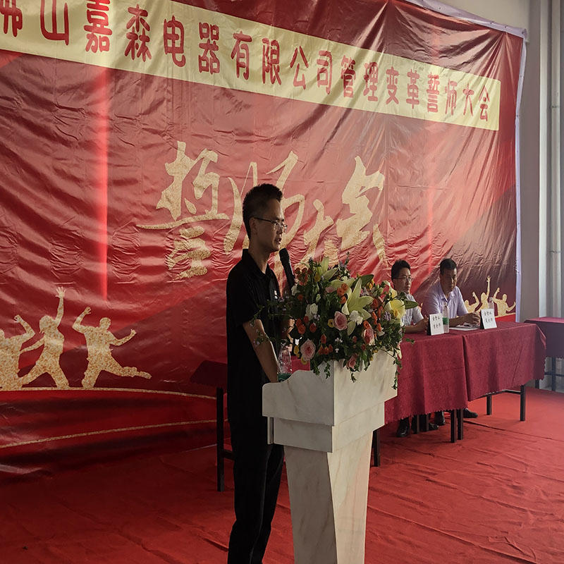 Foshan Sunnai Electrical Appliance Co.,LTD Management Reform Swearing Conference
